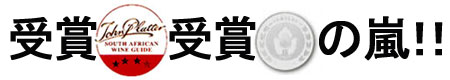 (赤)シモンシッヒ ティアラ 2010 受賞の嵐