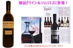 ペットボトルワイン