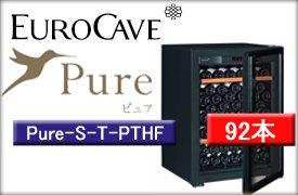ユーロカーヴPUREシリーズ Pure-S-T PTHF (ガラス扉・1温度帯・附属棚2枚・92本収納)