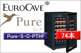 ユーロカーヴPUREシリーズ Pure-S-C PTHF (ガラス扉・1温度帯・附属棚5枚・74本収納)