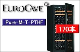 ユーロカーヴPUREシリーズ Pure-M-T PTHF (ガラス扉・1温度帯・附属棚4枚・170本収納)