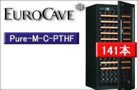 ユーロカーヴPUREシリーズ Pure-M-C PTHF (ガラス扉・1温度帯・附属棚10枚・141本収納)