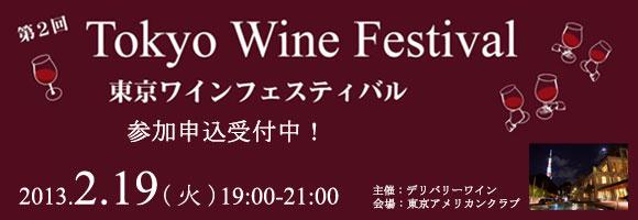 第二回東京ワインフェスティバル(2月19日開催)申込受付中!