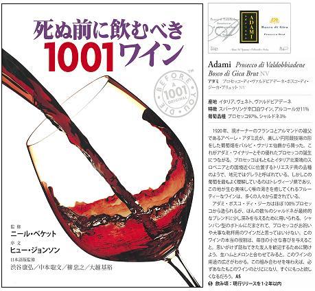死ぬ前に飲むべき1001ワイン