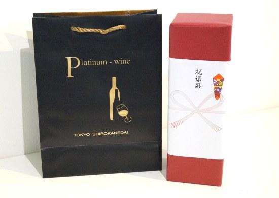 「祝還暦」の熨斗と弊社(プラチナワイン)の紙袋が付きます