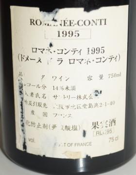 ロマネコンティ1995輸入元バックラベル