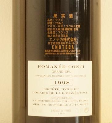ロマネコンティ1998輸入元バックラベル