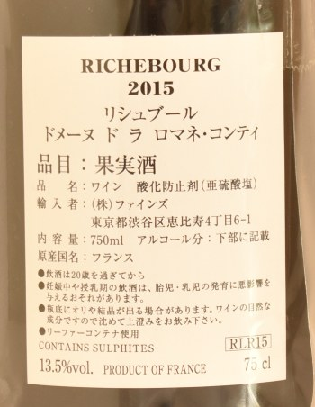 2015 DRCリシュブール (ドメーヌ・ド・ラ・ロマネ・コンティ)輸入元バックラベル