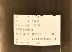 ロマネコンティ1975輸入元バックラベル