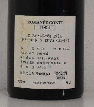 ロマネコンティ1994輸入元バックラベル