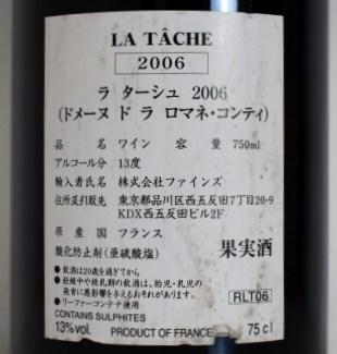 2006年 DRC ラ・ターシュ 輸入元バックラベル