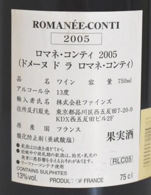 ロマネコンティ2005輸入元バックラベルは信頼のファインズ