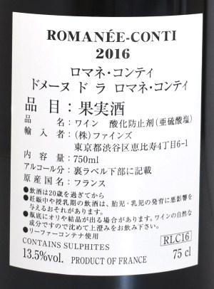 ロマネコンティ2016輸入元バックラベル