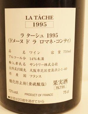 DRCロマネコンティ・ラ・ターッシュ1995輸入元バックラベル