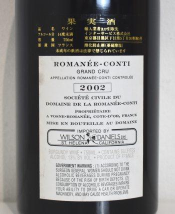 2002年 DRC ロマネ・コンティ  輸入元バックラベルファインズ