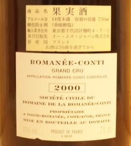 ロマネコンティ2000輸入元バックラベル