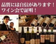 ワイン会でその品質を証明