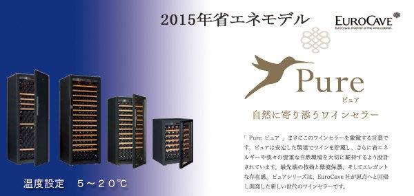 2015年登場・省エネモデル・ピュア・シリーズ