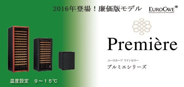 2016年登場・廉価版モデル・プルミエ・シリーズ