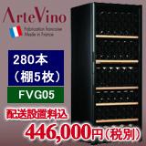 アルテビノ・FVG05